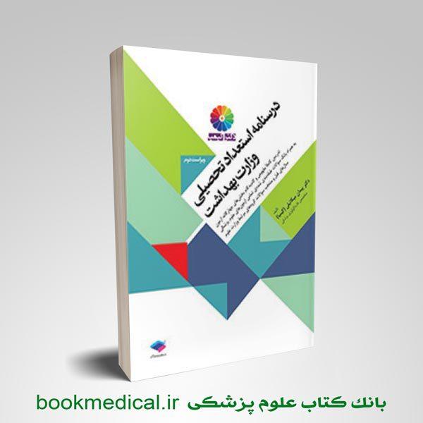 کتاب استعداد تحصیلی دکتر کیمیا