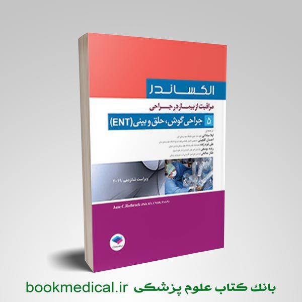 کتاب مراقبت های جراحی الکساندر جلد 5