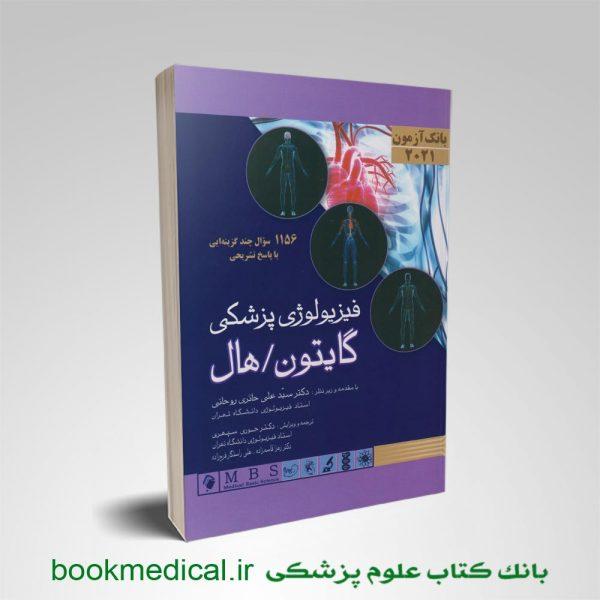 بانک آزمون فیزیولوژی گایتون 2021 دکتر حائری روحانی اندیشه رفیع - خرید کتاب تست فیزیولوژی