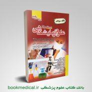 کتاب بانک سوالات علوم آزمایشگاهی