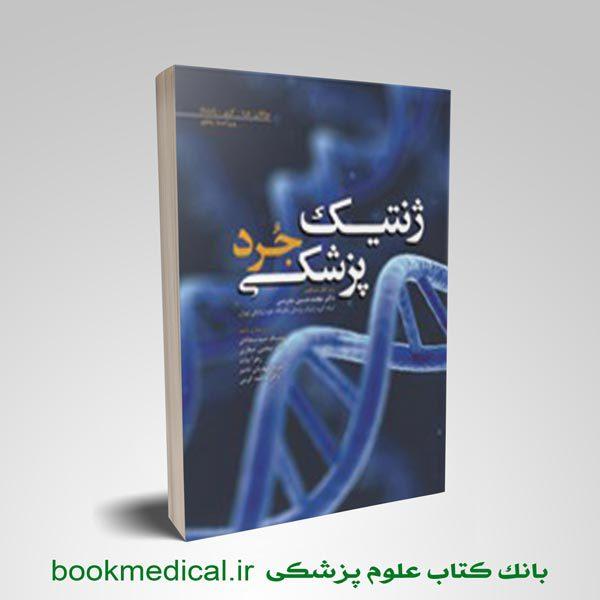 کتاب ژنتیک پزشکی جرد