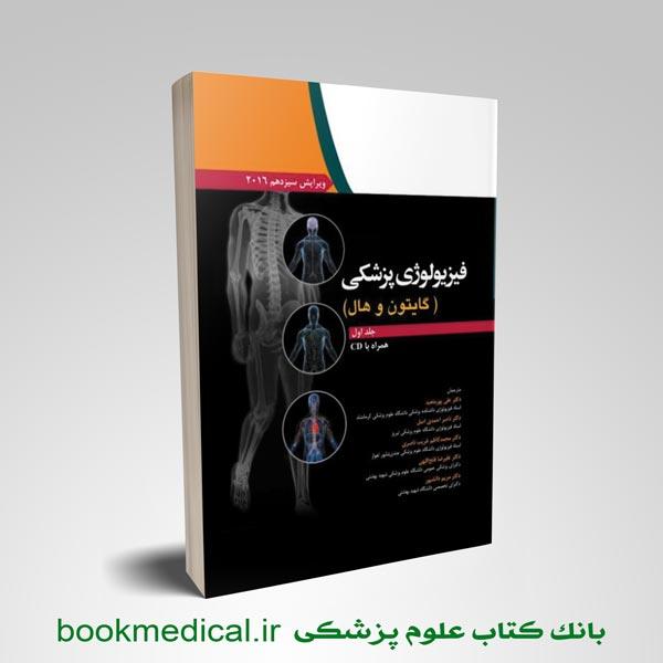 bookmedical-mockup3