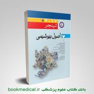 کتاب اصول بیوشیمی لنینجر 2017 جلد دوم