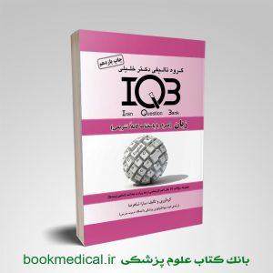 کتاب iqb زبان انگلیسی دکتر خلیلی نوشته سارا شاهرضا - خرید کتاب IQB زبان