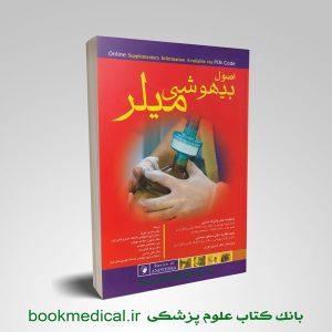 اصول بیهوشی میلر دکتر حسنی انتشارات اندیشه رفیع - خرید کتاب میلر ولی الله حسنی