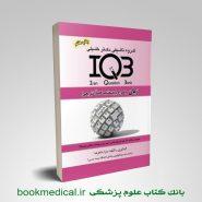 کتاب iqb زبان انگلیسی