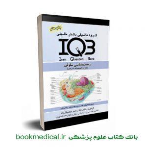 کتاب iqb زیست سلولی دکتر خلیلی