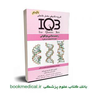 کتاب iqb زیست مولکولی دکتر خلیلی