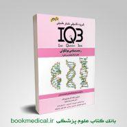 کتاب iqb زیست مولکولی