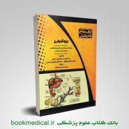 کتاب جامع بیوشیمی