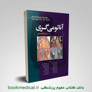 آناتومی گری جلد دوم اندام