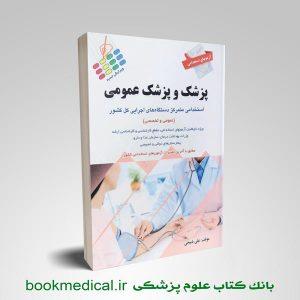 استخدامی پزشک و پزشک عمومی