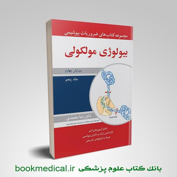 ضروریات بیوشیمی جلد پنجم
