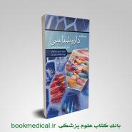 دستنامه داروشناسی برای تکنولوژیست جراحی