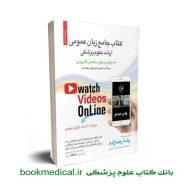 کتاب جامع زبان عمومی ارشد علوم پزشکی رضا رضازاده
