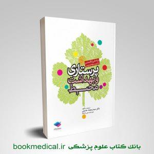 کتاب پرستاری و بهداشت محیط