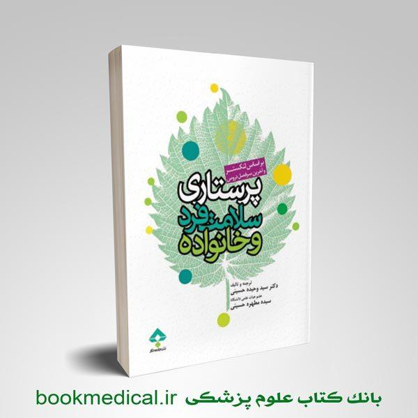 کتاب پرستاری سلامت فرد و خانواده