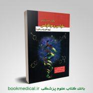 کتاب چکیده زیست شناسی سلولی و مولکولی