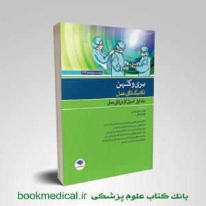 کتاب بری و کهن جلد اول ترجمه لیلا ساداتی - تکنیک اتاق عمل بری کهن جلد 1 جامعه نگر