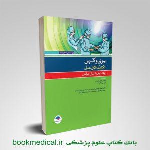 کتاب بری و کهن جلد دوم ترجمه لیلا ساداتی - تکنیک اتاق عمل بری کهن جلد 2 جامعه نگر