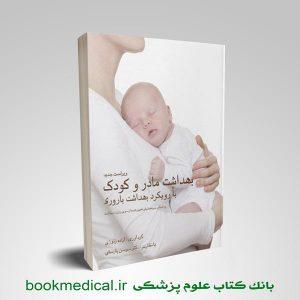 بهداشت مادر و کودک گلبان