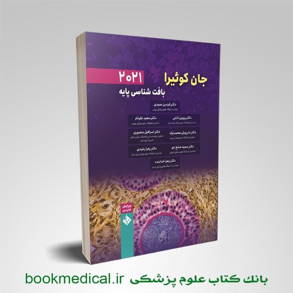 بافت شناسی جان کوئیرا دکتر عمیدی انتشارات حیدری- خرید بافت شناسی جان کوئیرا