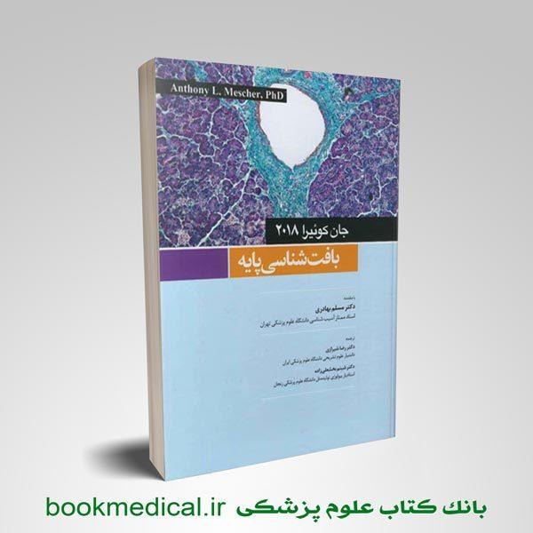 جان کوییرا 2018 دکتر شیرازی