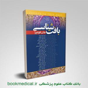 کتاب بافت شناسی جان کوئیرا نوبخت انتشارات آرتین طب - خرید بافت شناسی جان کوئیرا 2021