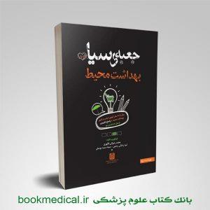 کتاب جعبه سیاه بهداشت محیط انتشارات علمی سنا نوشته محمد رضوانی قالهری