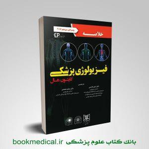 خلاصه کتاب فیزیولوژی پزشکی گایتون 2016