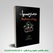 کتاب جعبه سیاه بهداشت محیط