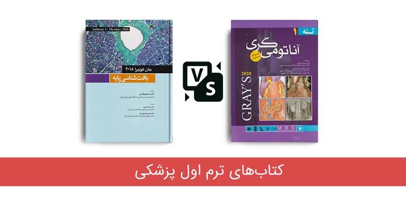 کتاب های ترم اول پزشکی
