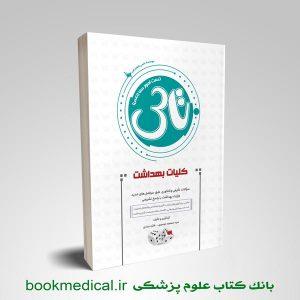 کتاب تاس کلیات بهداشت تالیف دکتر موسوی انتشارات علمی سنا - خرید کتاب تست کلیات بهداشت