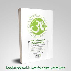 کتاب تاس مدیریت مالی و اقتصاد سلامت دکتر موسوی انتشارات علمی سنا سوالات تالیفی و کنکوری