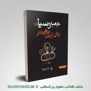 جعبه سیاه زبان ارشد علوم پزشکی دکتر تقی زاده انتشارات علمی سنا