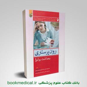 کتاب روان پرستاری 1 محسن کوشان - کتاب بهداشت روان 1 محسن