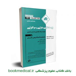 کتاب زیست شناسی سلولی و مولکولی ETC