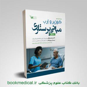کتاب مبانی پرستاری کوزیر جلد اول انتشارات علمی سنا | خرید کتاب کوزیر جلد1| بوک مدیکال