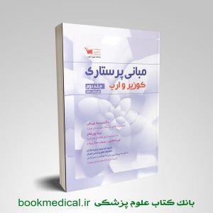 کتاب کوزیر جلد 2 - مبانی پرستاری کوزیر جلد دوم