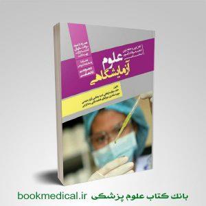 کتاب گنجینه سوالات استخدامی علوم آزمایشگاهی حامد عراقیه انتشارات ونوس