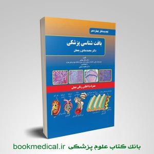 بافت شناسی پزشکی