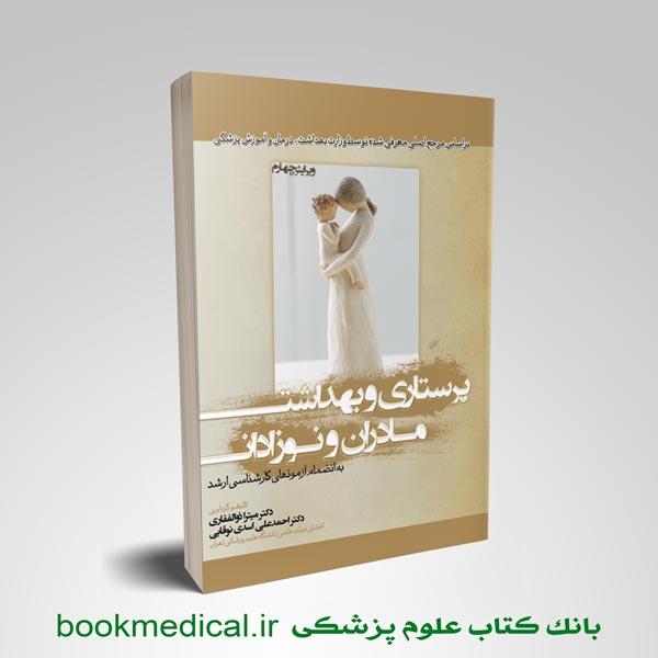پرستاری مادران و نوزادان میترا ذوالفقاری بشری - خرید کتاب پرستاری مادر و نوزاد میترا ذوالفقاری