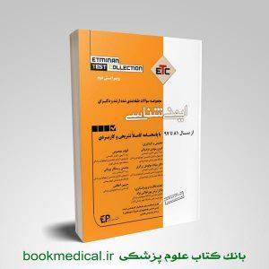 کتاب ETC ایمنی شناسی انتشارات اطمینان - خرید کتاب etc ایمونولوژی