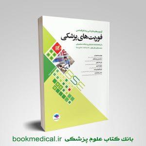 کتاب کاردانی به کارشناسی فوریت های پزشکی