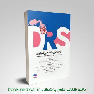 drs داروشناسی هوشبری - drs داروشناسی اختصاصی هوشبری - مرور جامع داروشناسی هوشبری