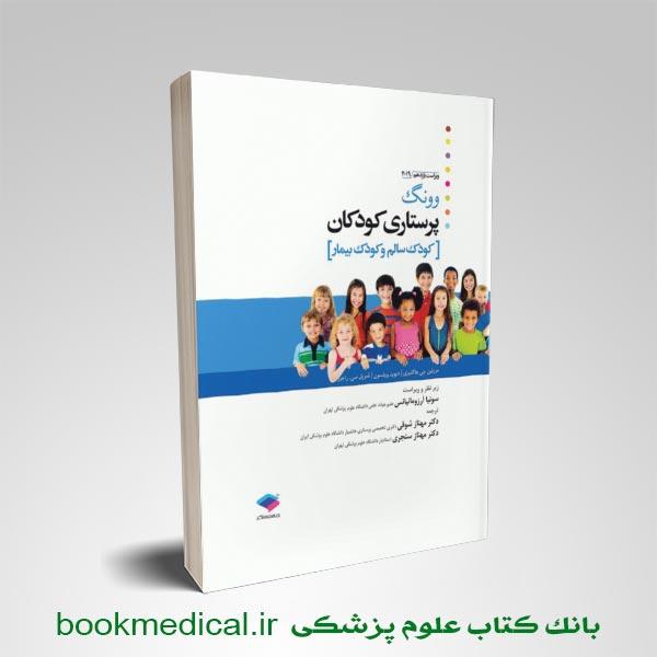 کتاب پرستاری کودکان ونگ 2019