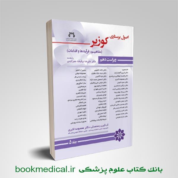 کتاب اصول پرستاری کوزیر 2018
