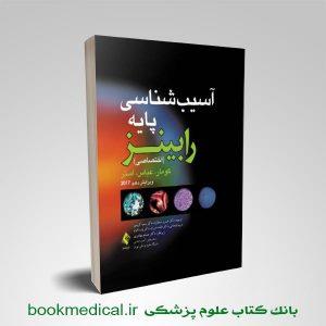 خرید کتاب آسیب شناسی اختصاصی رابینز ارجمند