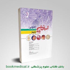 خرید کتاب آسیب شناسی عمومی رابینز عباس شکور