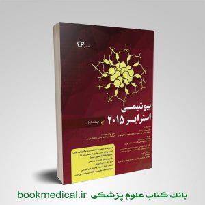 خرید کتاب بیوشیمی استرایر اطمینان